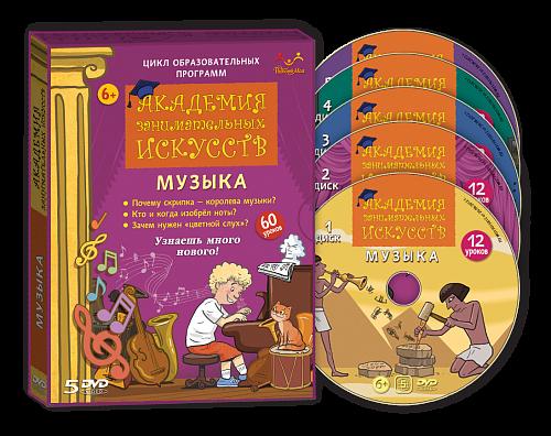 картинка «Академия занимательных наук. Музыка». 5 DVD дисков магазин являющийся официальным дистрибьютором в России